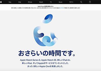 AppleEvent2020 発表まとめ - MINORITY RECORDS