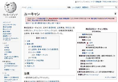 ユーキャン、Wikipediaのページが一時荒らされる 流行語大賞の話題後に書き込み - ねとらぼ