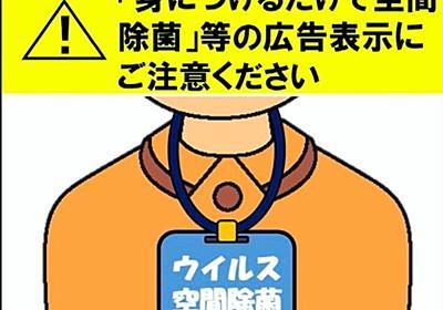 """首から下げる""""空間除菌用品""""で「やけどの様な皮膚障害」と消費者庁。注意呼びかけ"""