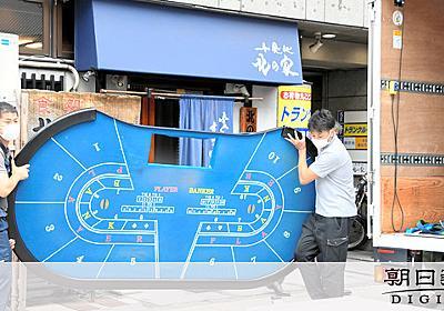「自分ばかり負ける」客が通報 賭博場の開設容疑で逮捕:朝日新聞デジタル