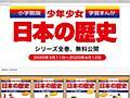 小学館、「小学館版学習まんが 少年少女日本の歴史」全24巻電子版を期間限定で無料公開 〜 新型コロナウィルス感染拡大を受け | HON.jp News Blog