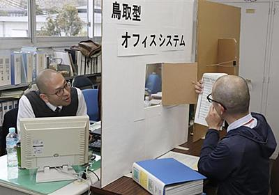 段ボール仕切り越しに業務 感染者ゼロの鳥取、県職員 - 読んで見フォト - 産経フォト