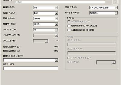 サーバー上で、無数にあるファイルを .tar.gz ファイルに圧縮したり、 .tar.gz ファイルから解凍する方法