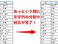 【Excel】一瞬で文字列を分割・結合! エクセルで作業効率を上げるフラッシュフィルの使い方 - いまさら聞けないExcelの使い方講座 - 窓の杜
