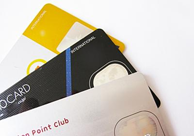 一般ピープルでも持てる〝ブラック風〟クレジットカードを勝手にランキング|@DIME アットダイム