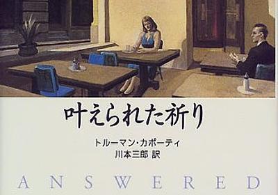 Amazon.co.jp: 叶えられた祈り: トルーマンカポーティ, HASH(0x7efa940), HASH(0x7efa6e8): Books
