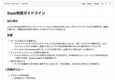 メルカリ社内Slack利用ガイドラインを一挙公開しました〜!!#メルカリな日々 | mercan (メルカン)