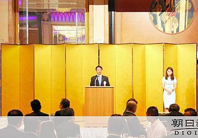 ホテル円卓に百人でも…工藤氏側「パーティーではない」:朝日新聞デジタル