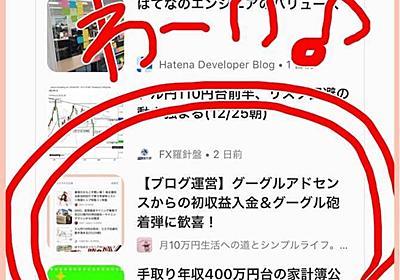 【ブログ運営】グーグル砲2連チャン!完全にグーグル様の支配下に置かれたらんこは、グーグル様についていく。 - 月10万円生活への道とシンプルライフ。