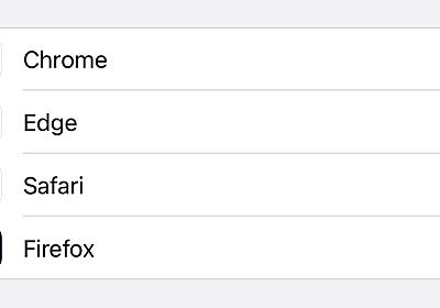 iOS 14新機能のデフォルトアプリ変更に再起動すると設定が元に戻るバグ発覚 - GIGAZINE