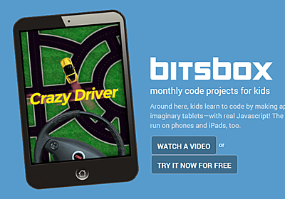 Googleの中の人が開発した子どもを飽きさせずプログラミングを楽しく習得できるキット「Bitsbox」 - GIGAZINE