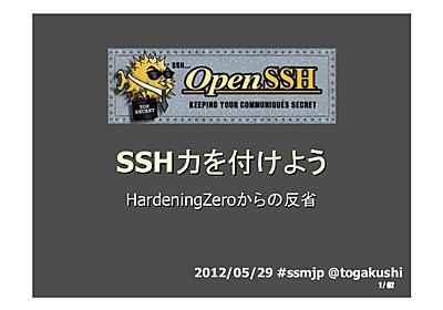 SSH力をつけよう