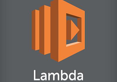 [アップデート] なんだってー!!Lambda の実行時間が 15 分まで可能になっただと!   DevelopersIO