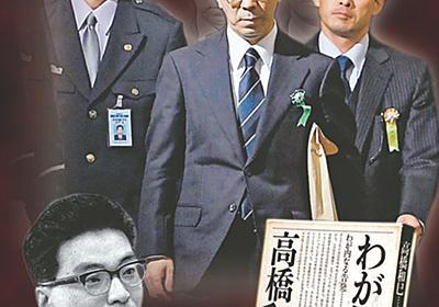 時の在りか:わが解体、佐川氏の場合=伊藤智永 - 毎日新聞