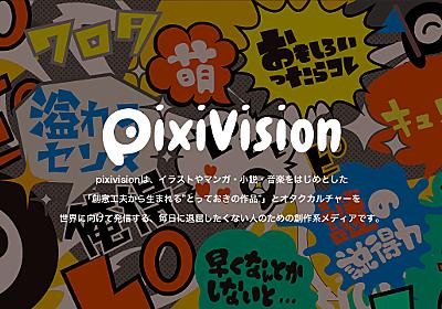 pixivision - おもしろいもん観たいじゃん