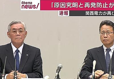 関西電力の受領問題「お菓子なのかと思っていたら下に金貨が入っていた」 - ライブドアニュース