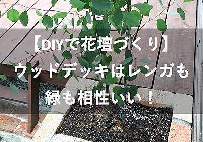 ウッドデッキとレンガは相性抜群!花壇づくりのDIY工程をご紹介! - Hiroの手作り木工ブログ