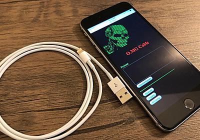 接続したらハッキングされるLightningケーブルが大量生産へ(ホワイトハッカー向け)   ギズモード・ジャパン