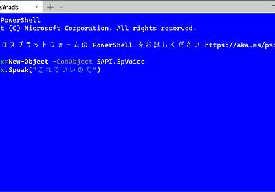 ASCII.jp:Windows 10は好きな文章を合成音声で簡単に喋らせることができる (1/2)