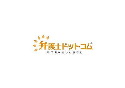 野村修也弁護士に業務停止1月、違法なアンケートの実施責任認定…野村氏「懲戒に相当しない」 - 弁護士ドットコム