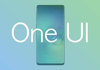 ココが変わった!Galaxyの新UI「One UI」使用感レビュー – すまほん!!
