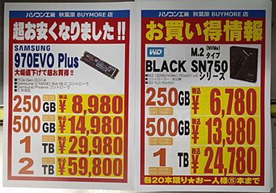 DDR4メモリ、じわじわ広がる値上がりや購入制限の動き (1/2) - ITmedia PC USER