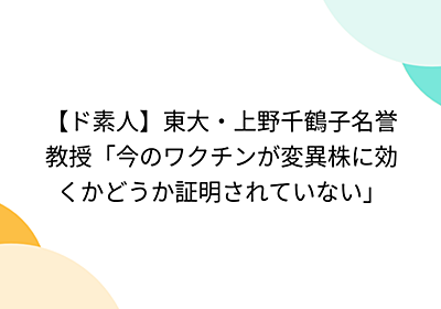 【ド素人】東大・上野千鶴子名誉教授「今のワクチンが変異株に効くかどうか証明されていない」 - Togetter