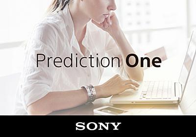 Prediction One | ソニーネットワークコミュニケーションズ