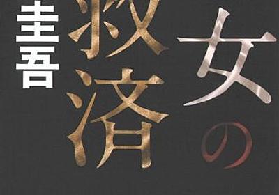 Amazon.co.jp: 聖女の救済: 東野圭吾: Books