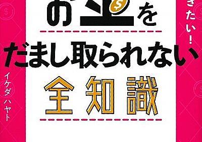 TBS、あのイケダハヤトさんをデジタル資産「NFT」に詳しい人としてうっかりテレビ出演させてしまう : 市況かぶ全力2階建