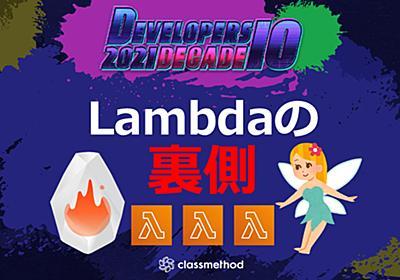 知らなくても困らないけど、知ると楽しいAWS Lambdaの裏側の世界 #devio2021   DevelopersIO