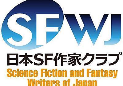 """日本SF作家クラブ on Twitter: """"山本氏にはいくつかの企業に連絡するなどの手を貸していただきましたが、記事は当クラブの意思を反映した内容ではございません。支援をいただくことになった企業の皆様においても、不快なものであったことと思われます。"""""""