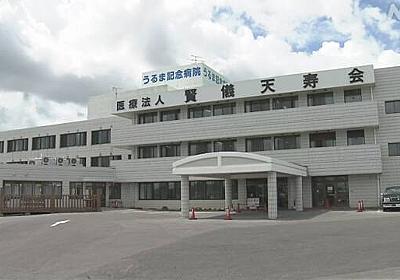 クラスター発生の病院で入院患者64人死亡 沖縄 うるま | 新型コロナウイルス | NHKニュース