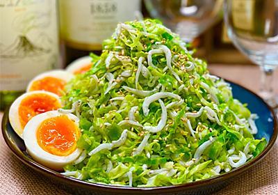 【レシピ】春キャベツとしらすの湯通しサラダ - しにゃごはん blog