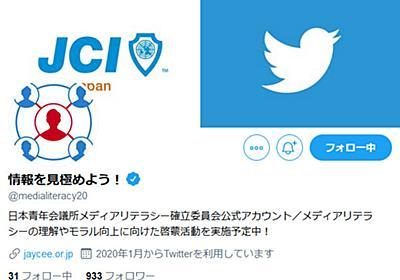 Twitter Japan、日本青年会議所との提携発表で「失望した」と批判相次ぐ 「政治的な活動を後押しするものではございません」 - ねとらぼ