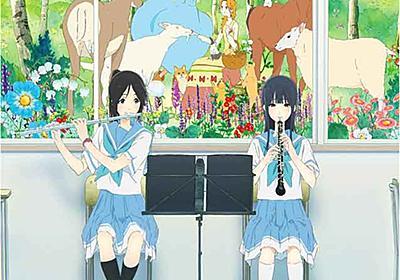 BS12、7月18日から6夜連続アニメ映画無料放送。「リズと青い鳥」など - AV Watch