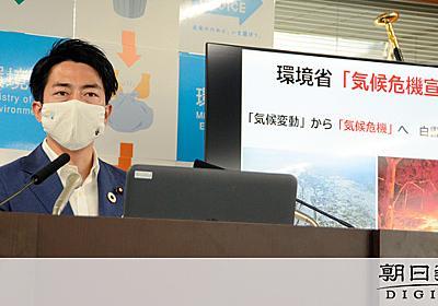 気象災害の頻発を予測、環境省が「気候危機宣言」:朝日新聞デジタル