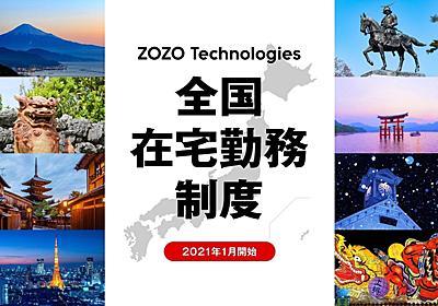 ZOZOテクノロジーズ、日本全国から就業可能な 「全国在宅勤務制度」を導入 ~ 全国から新たに30名のエンジニアを募集。場所にとらわれない令和の働き方を推進 〜 - ニュース - 株式会社ZOZOテクノロジーズ