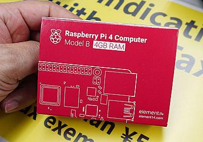 国内向け「Raspberry Pi 4 Model B」のElement14製モデルが店頭入荷 - AKIBA PC Hotline!