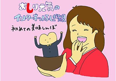 アニメを見ない私が「美味しんぼ」を見たときの衝撃 (1/2) - ITmedia Mobile