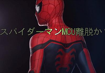 「スパイダーマン」MCU離脱か?ソニーとディズニーが交渉決裂!? | 元ボクサーの一念発起