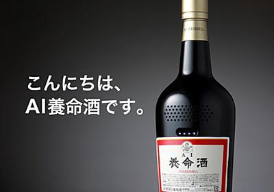 養命酒と会話ができる!「OK!養命酒」スマートスピーカー【AI養命酒】誕生。最先端の養命酒型AIスピーカーが健康と生活をサポート!|養命酒製造株式会社のプレスリリース