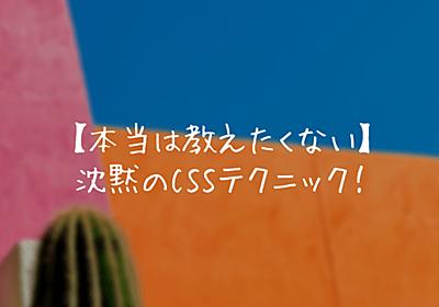 【本当は教えたくないCSSコピペ】ページを開くとスーッてスライドするアニメーション - オークニズム