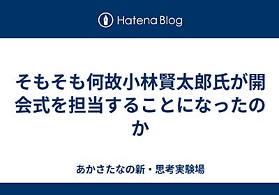 そもそも何故小林賢太郎氏が開会式を担当することになったのか - あかさたなの新・思考実験場