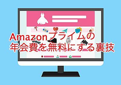 Amazonプライムの年会費を無料にする方法【1年間タダ】 | 人生を100倍豊かに生きる秘訣