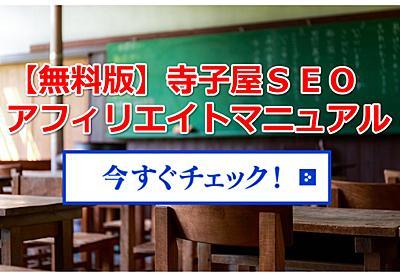 【無料版】寺子屋式SEOアフィリエイトマニュアル | 寺子屋SEOブログ