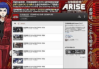 無料で「攻殻機動隊STAND ALONE COMPLEX」全26話配信中、YouTubeにて2月20日までの期間限定 - GIGAZINE