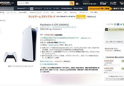 """PS5を""""50万円で高額出品""""するAmazonアカウントが問題に 「キャンセル不可です」と迷惑料5万円を要求する出品者も (1/2) - ねとらぼ"""