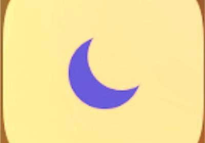 「おやすみモード」が意外にも役に立つものだった - ぽめcの脳内を晒す場所