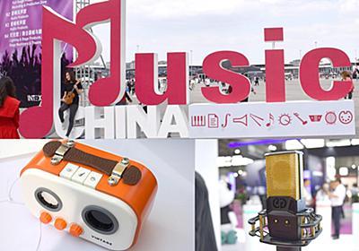 【藤本健のDigital Audio Laboratory】アジア最大の楽器展示会「Music China」。巨大ホールで見たユニークな展示-AV Watch